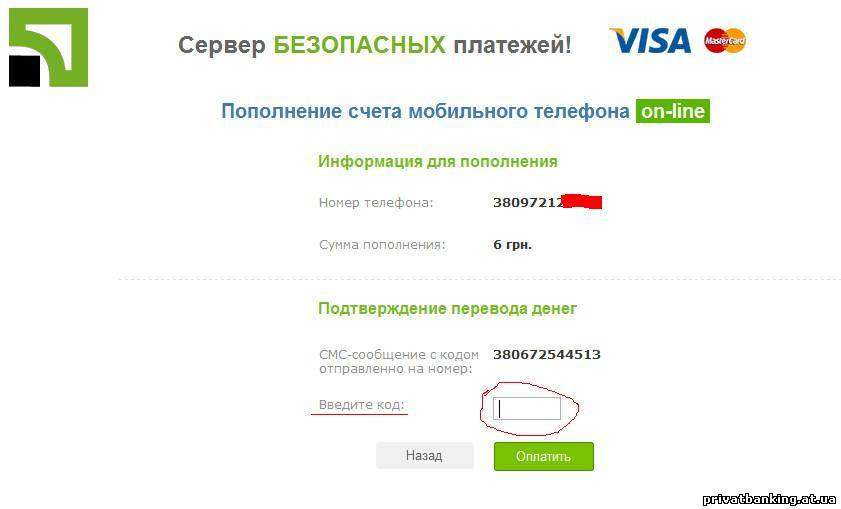 Мтс украина пополнение в кредит